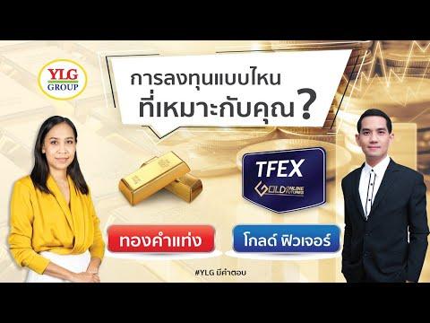 YLG Gold Night Report ประจำวันที่ 09-10-2020