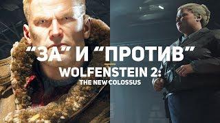 "Все ""ЗА"" и ""ПРОТИВ"" Wolfenstein 2: The New Colossus | Обзор игры"