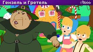 Гензель и Гретель   Мультфильм   сказки для детей   сказка   Алфавит - Песня для детей