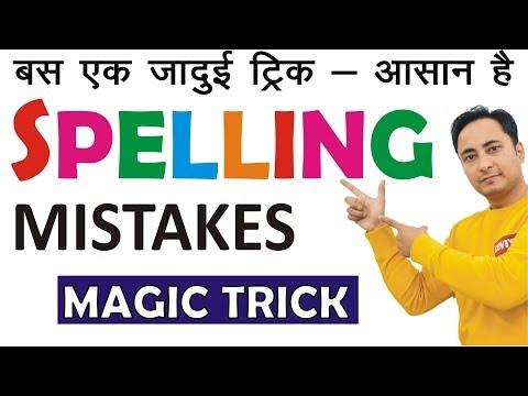 Spelling Mistakes कैसे सुधारें? बस एक TRICK? Spelling Mistakes in English