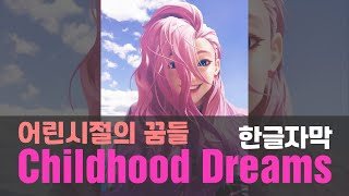 [한글번역] ARY - Childhood Dreams (Cover. Seraphine | 세라핀)