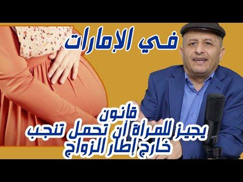 إلغاء عقوبة حمل النساء خارج إطار الزواج