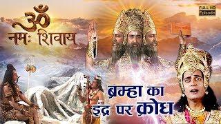 Episode 17 || Om Namah Shivay