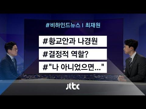 [비하인드 뉴스] 결정적 역할? /