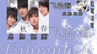 Xin Li You Shu 心裡有數  Fahrenheit 飞轮海 (With Lyrics)