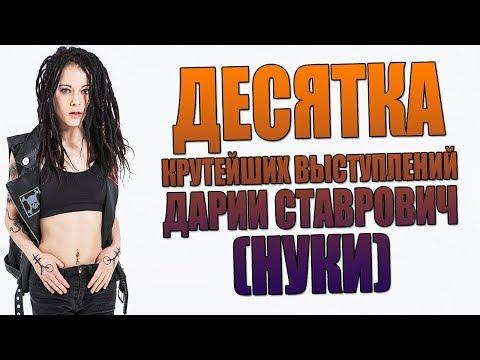 Дария Ставрович (Нуки, Слот) | 10 лучших выступлений