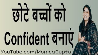 Help Your Child Overcome Shyness - बच्चों को Confident बनाएं - Parenting Tips - Monica Gupta