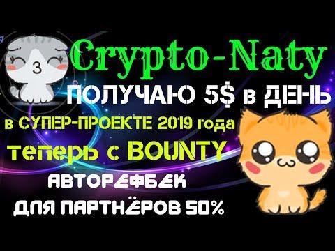 (SCAM! Не платит!)Crypto Naty🐱 (SCAM! Не платит!)