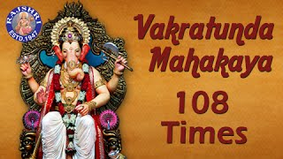 Vakratunda Mahakaya 108 Times Chanting By Brahmins - Ganesh Mantra