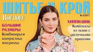 Журнал «ШиК: Шитье и крой. Boutique» № 05/2017 (май). Видеообзор. Листаем