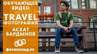 Travel фотография: как снимать в путешествиях от Фотосклад.ру