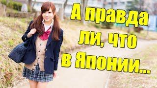 7 быстрых ответов на вопросы о Японии. Толстые японцы и короткие юбки школьниц