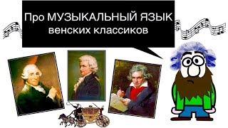 """23 урок: """"МУЗЫКА КЛАССИЦИЗМА. Гармония Гайдна, Моцарта, Бетховена.""""(Курс """"MUSIC THEORY"""")"""