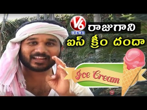 Gappala Raju Ice Creams Business | Raju Conversation With Savitri | Teenmaar News | V6 News