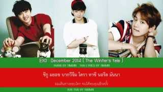 [KARAOKE SUBTHAI] EXO : December 2014  (The Winter's tale)