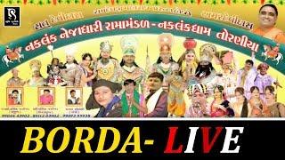 નકલંકધામ તોરણીયા રામામંડળ સંપૂર્ણ આખ્યાન || Toraniya Ramamandal || Naklank Dham || Borda LIVE || .