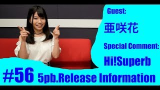 5pb.ReleaseInformation#56中文版