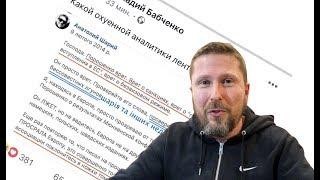 Пopoхобот Бaбчeнко унизил Шapия