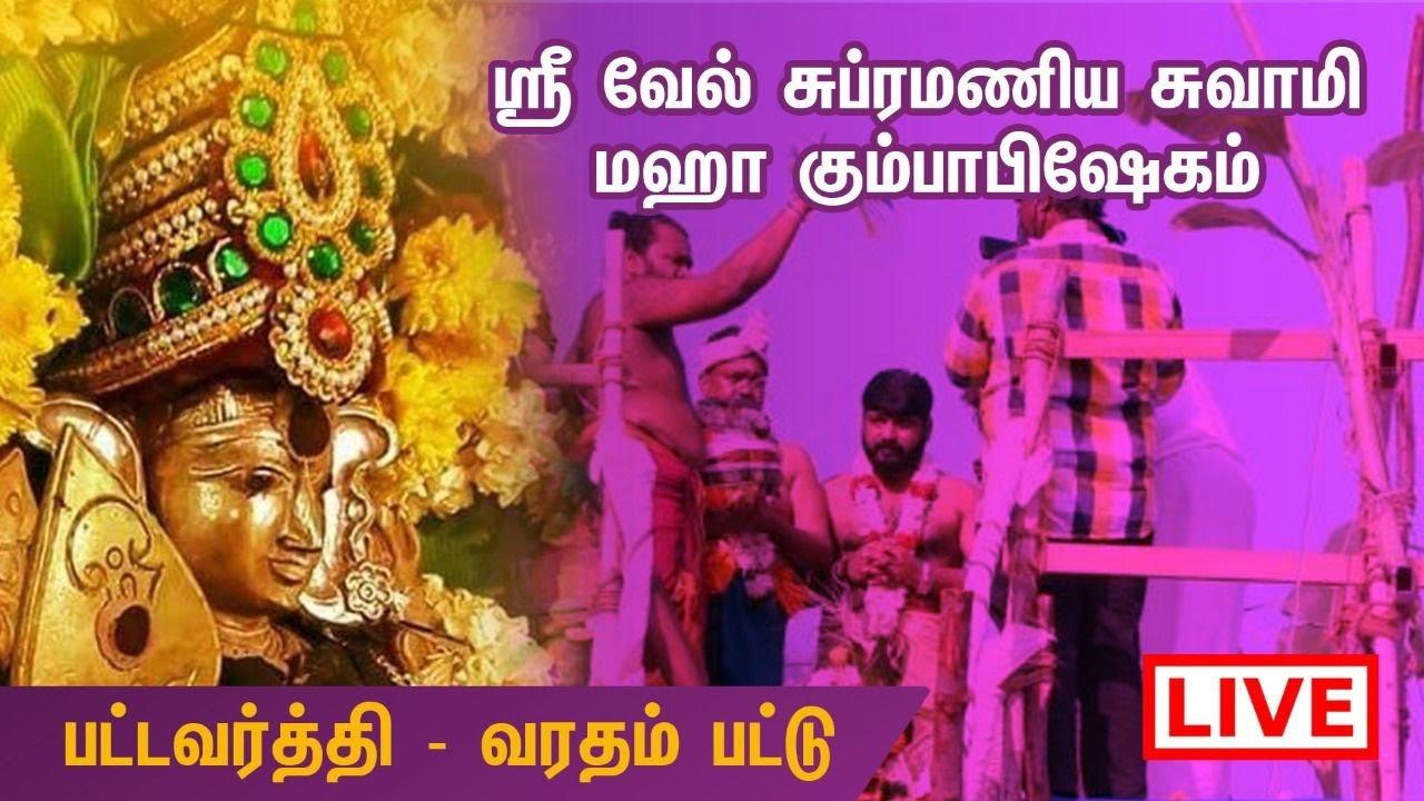 live-sri-vel-subramaniya-swami-thirukovil-maha-kumbaabhishekam-britain-tamil-bakthi