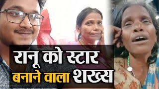 रानू मंडल को सामने लाने वाला शख्स | Man behind Ranu Mondal is Atindra Chakraborty | Ranu Mondal Song