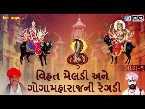 વિહત મેલડી અને ગોગામહારાજ ની રેગડી - Part 1 | Non Stop | Gujarati Regdi & Halariya | Mohan Bhua