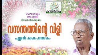 rathrikal pakalukal - मुफ्त ऑनलाइन वीडियो