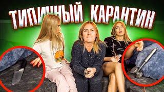 КАЖДЫЙ КАРАНТИН ТАКОЙ | ТИПИЧНЫЙ КАРАНТИН feat Sopha Kuper