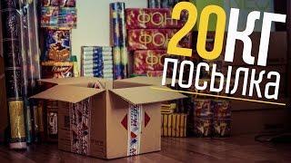 20КГ ПЕТАРД - ОГРОМНАЯ ПОСЫЛКА - 3000грн