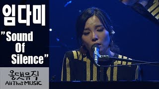 임다미(Dami Im) - Sound of silence [올댓뮤직(All That Music)]