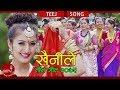 New Teej Song 2075   Oth Bigrayo Bijuli Khaini Le - Ranjit Pariyar,Amrita Shreepal   Anjali Adhikari
