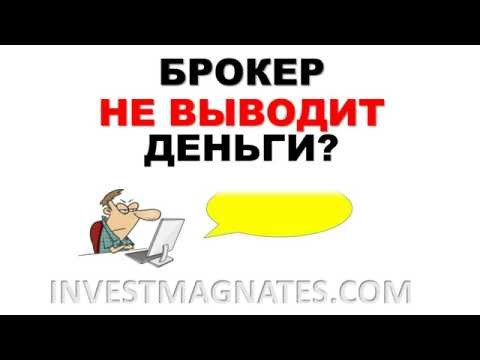 Торговля бинарными опционами брокер