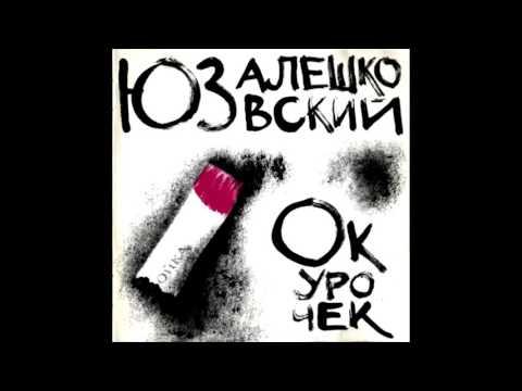 Юз Алешковский - За  дождями дожди