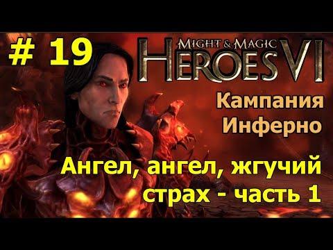 Дополнение герой меча и магии 6