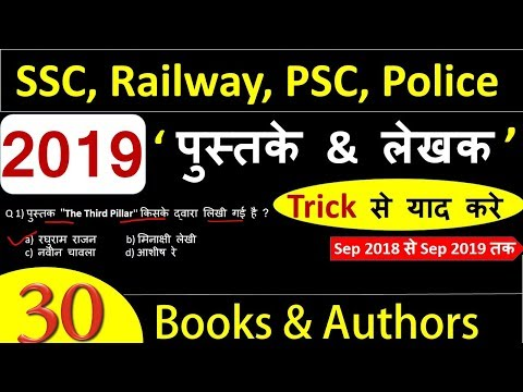 Gk Trick : Important Books and Authors 2019 | Most Important Current Affairs 2019  - CrazyGkTrick