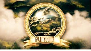 Ведруссия (Родовые поселения России )/ Родовые поместья России