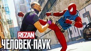 Даю лещей злодеям в Spider-Man на PS4 #2