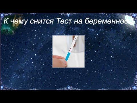 К чему снится Тест на беременность (Сонник)