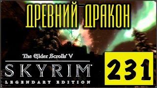 Прохождение TES V: Skyrim - Битва в коллегии #231