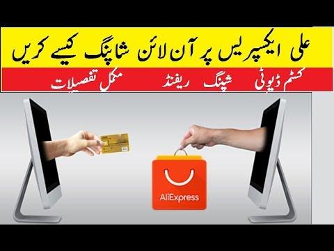 AliExpress Online Shopping Pakistan 2018  Complete Details   Refunds   Shipping   Custom Duty