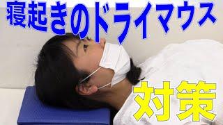 寝起きのドライマウス改善法