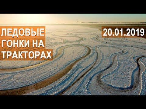 ЛЕДОВЫЕ ГОНКИ НА ТРАКТОРАХ. Анонс! Свердловская область, озеро Балтым. 20 января 2019