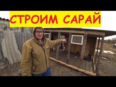 Строим сарай для КРС / Семья в деревне