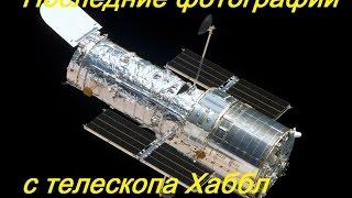 Самые последние фотографии телескопа Хаббл. Hubble