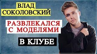 Влад Соколовсккий развлекается с моделями  | TOP SHOW NEWS