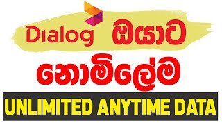 Free Unlimited Anytime Data | Unlock Dialog 4G Video Blaster Package for every website
