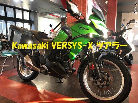 VERSYS-X 250 TOURER/カワサキ 250cc 鹿児島県 オートプラザウチ鹿児島店