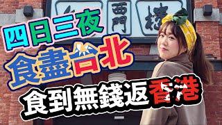 【旅遊日誌】食盡台北四日三夜 !點食食到山窮水盡?第一次去台灣!