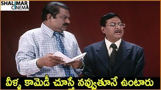 Darmavarapu Subramanyam & MS Narayana Comedy Scenes - Telugu Movie Comedy Scenes - Shalimarcinema