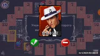 Мафия Онлайн   Играем за двуликого, неуклюжий шериф и топовый маньяк