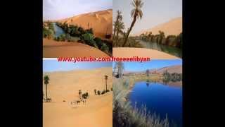 تحميل اغاني سلسلة الواحة ( ثرات الليبي ) نسخه كاملة MP3